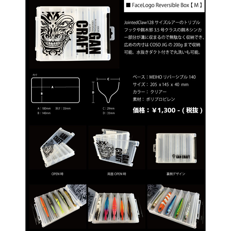 Gan Craft Face Logo Reversible Box M-1