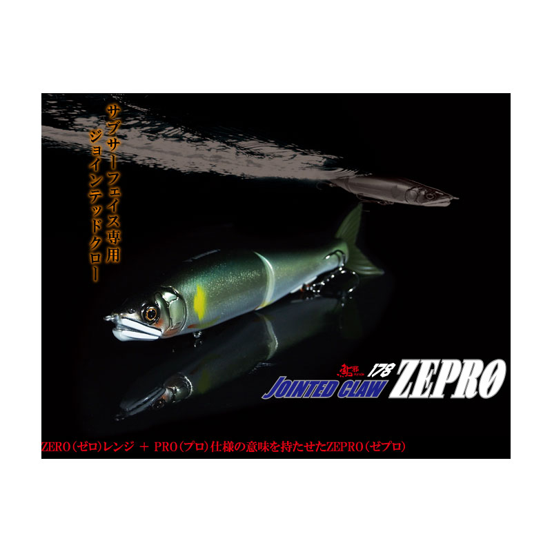 Gan Craft Jointed Claw Zepro 178 N #07 Candy Crown-1