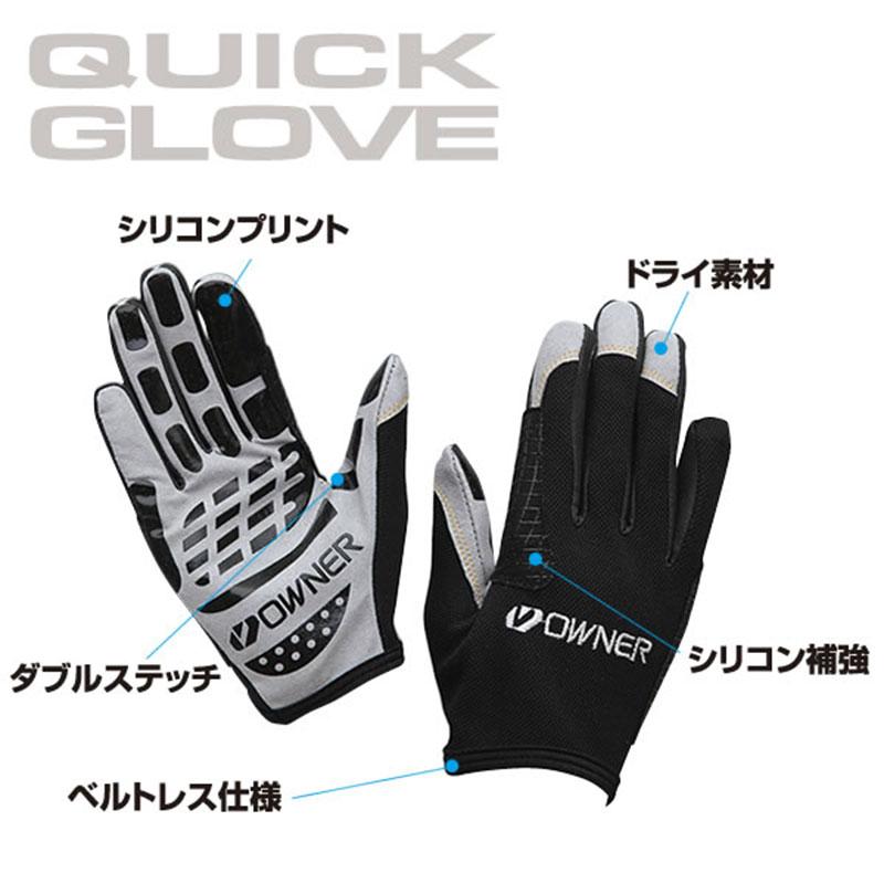 Owner Quick Glove Blue Size XXL-1