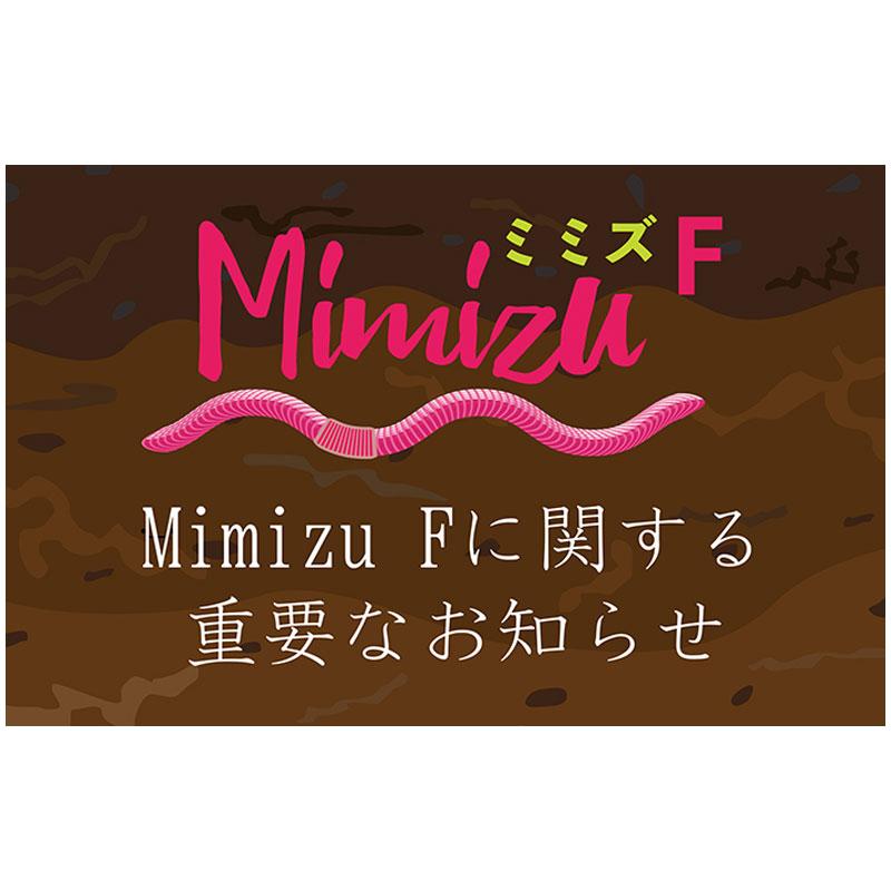 Alfred Mimizu Cola Worm #07-3