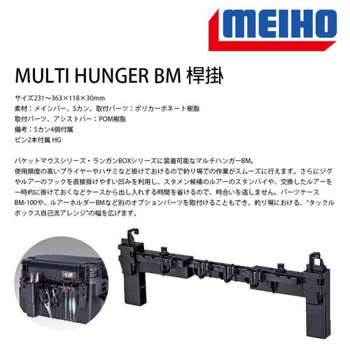 MEIHO Multi Hunger BM